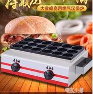大黃蜂18孔雞蛋漢堡機爐商用燃氣中式雞蛋肉漢堡機紅豆餅機蛋肉堡 交換禮物
