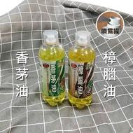 【現貨】台灣製  室飄香香茅油樟腦油噴霧罐450ML  香茅油 樟腦油芳香劑