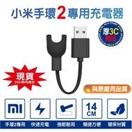 『現貨』小米手環2充電線 小米手環充電 USB充電線 小米運動手環2主體專用充電插線器