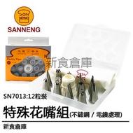 三能-特殊花嘴12入 SN7013[含擠花袋&轉接頭]【新食倉庫】