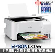 【獨家】贈3組T00V原廠1黑3彩墨水【EPSON】L3156高速Wi-Fi三合一連續供墨複合式印表機(列印/複印/掃描/Wi-F