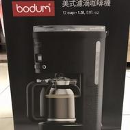 Bodum美式濾滴咖啡機 全新