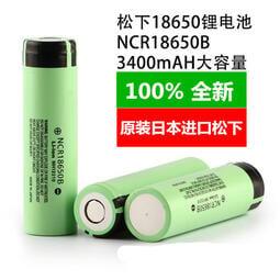 日本進口松下3400mah 18650鋰電池26650鋰電池