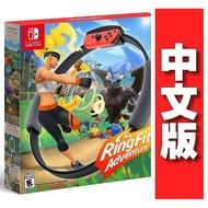 預購 Switch NS 健身環大冒險 Ring Fit Adventure 中文版