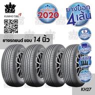 ยางรถยนต์ ขอบ 14 นิ้ว ( 4 เส้น ) 165/65R14 , 175/65R14 , 185/65R14 , 175/70R14 , 185/70R14 รุ่น KH27 ยี่ห้อ KUMHO