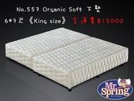 彈簧先生名床 No.557 Organic Soft 下墊✔️6尺*7尺《King size》