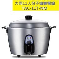 大同11人份全不鏽鋼電鍋(TAC-11T-NM) 全不銹鋼:外鍋/內鍋/配件皆用不鏽鋼