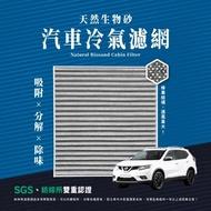 【無味熊】日本生物砂蜂巢式汽車冷氣濾網 日產Nissan(X-TRAIL、 SENTRA 180/M1/N16、QRV/SERENA適用)