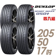 【DUNLOP 登祿普】SP SPORT MAXX 050+ 高性能輪胎_四入組_205/50/17(MAXX 050+)