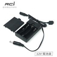 12V電池盒 LED燈條 電池盒 12V LED 行動電池盒
