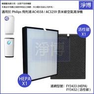 可刷卡❗️適用PHILIPS飛利浦AC4558 AC3259空氣清機濾網組HEPA+活性碳(FY3433+FY3432)