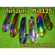 สวยทุกแบบ! 13 สี กันร้อนท่อมีโอ กันร้อนท่อ MIo 125 เคฟล่า/โครเมี่ยม/รุ้งเทียม