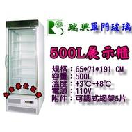 大金餐飲設備~~~全新瑞興單門500L玻璃展示冰箱/冷藏展示櫃/單門玻璃展示櫥/冷藏冰箱/單門玻璃冷藏