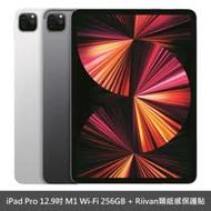 《繪師Ready組》iPad Pro 12.9吋 M1 Wi‑Fi 256GB + Riivan類紙感保護貼