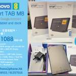 LENOVO smart TAB M8 (2-in1 Tablet & Dock)