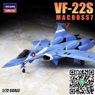 【可開發票.批發】3G模型 長谷川拼裝飛機 65765 超時空要塞 VF-22S 戰斗機 1/72