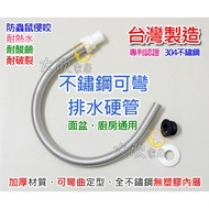 【大欣家居】[台灣製造] 304不鏽鋼 專利 排水硬管 排水管 多用途 流理台排水管 排水管 可彎排水管 白鐵排水管