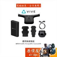 HTC宏達電 VIVE PRO / VIVE COSMOS 無線模組通用版/原價屋