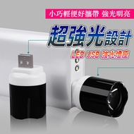 【ifive】LED USB緊急照明強光燈座