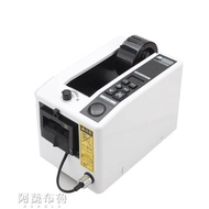 110~220V全自動膠帶機膠紙切割機M-1000 膠紙機膠紙封口機封箱膠帶切割機 618購