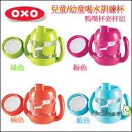 ✿蟲寶寶✿【美國OXO】 兒童水杯 幼童喝水訓練杯 鴨嘴杯 套杯組 210ml 綠/粉/橘/藍