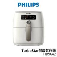 PHILIPS HD9642 飛利浦 新一代 TurboStar 健康氣炸鍋 _ 公司貨