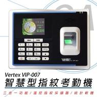 世尚 VERTEX VIP007 智慧型 指紋感應卡 打卡鐘 / 考勤機 贈感應卡10張