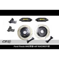 Ford Fiesta AP7600 卡鉗 + HHC 碟盤