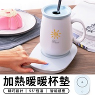 【台灣現貨 C018】 恆溫暖暖杯墊 加熱杯墊 智能斷電 55度恆溫 保溫杯墊 加熱杯墊 恆溫杯 暖暖杯 生日 交換禮物
