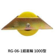 RG-06-1 鋁窗輪 1000型 船型培林輪 機械輪 玻璃門窗輪 落地門輪 鋁門滾輪 鋁門輪 戶車 銅輪 輥輪 軌道滑輪