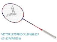 VICTOR JETSPEED S 12F極速12F(JS-12F)頂級羽拍+BG-66線