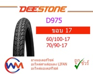 ยางนอก มอเตอร์ไซด์ Deestone ขอบ 17 D975 ราคาถูก อะไหล่ มอเตอร์ไซค์ อะไหล่ รถ มอเตอร์ไซค์ อะไหล่ แต่ง มอเตอร์ไซค์ อะไหล่ มอ ไซ ค์