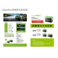 Super-X 寰聖鋰鐵電池 長園科技 12V 80AH 12V 50AH 啟動電池 汽車電瓶 Green Run