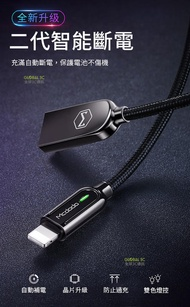 Mcdodo 二代 iPhone 智慧斷電 2.4A 充電線 傳輸線 快充線 智慧補電 麥多多 lightning