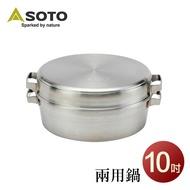 登山/露營/不銹鋼鍋/荷蘭鍋/SOTO 兩用荷蘭鍋10吋 ST-910DL