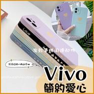 簡約愛心 VIVO Y72 Y52 Y20S Y15 Y17 Y12 Y19 S1 X50 Pro X60  側邊小愛心 手機殼  有掛繩孔保護套 小清新直邊 少女殼