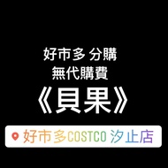 Costco 好市多分購 貝果(12月不開放)