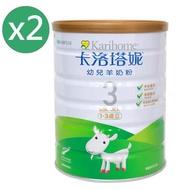 卡洛塔妮 幼兒羊奶粉3號 800gx2罐
