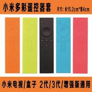 【全新】小米遙控器 矽膠保護套 小米盒子2代3代增強版 小米電視3