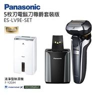 (回函宅配送清淨除濕機 F-Y20FH)Panasonic 國際牌 電鬍刀組合(ES-LV9E-S+F-Y20FH) ES-LV9E-SET-