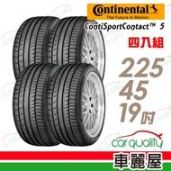 【德國馬牌】ContiSportContact 5 CSC5 高性能輪胎_四入組_225/45/19