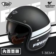 贈抗UV鏡片 THH安全帽 T-383A+ Freedom 消光黑白 內置墨鏡 復古帽 半罩帽 3/4 383 耀瑪騎士