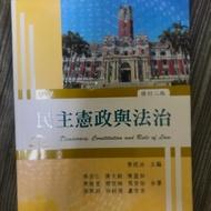 民主憲政與法治(第二版)