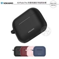 《飛翔無線3C》VOKAMO AirPods Pro 防震保護套 附磁吸掛繩│公司貨│收納盒 可無線充電