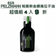 帕斯曼 金鑽南瓜子油250ml /瓶 * 4瓶