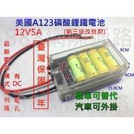 美國 A123 12V 5AH  鋰鐵電池 逆電流 鐵鋰電池 電瓶 外掛 穩壓器 穩壓 外掛電池 汽車外掛 機車外掛