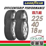 【GOODYEAR 固特異】EFFICIENTGRIP PERFORMANCE 低噪音舒適輪胎_四入組_225/40/18(車麗屋)