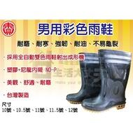《現貨/附發票》東興牌 男用彩色雨鞋 有內裡 雨鞋 台灣製