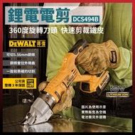 得偉DEWALT XR超鋰電14GA旋轉切斷 鐵皮剪 浪板剪 電動鐵皮剪刀 20V DCS494B [天掌五金]