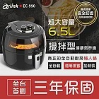 【Arlink】 6.5L 自動翻炒 遠紅外線氣炸鍋 EC-990 (攪拌型健康氣炸鍋)